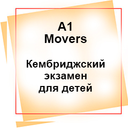 a1 movers course