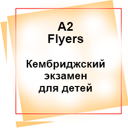 a2 flyers course