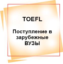 toefl preparation course