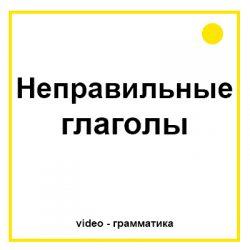 Нерпавильные глаголы видео