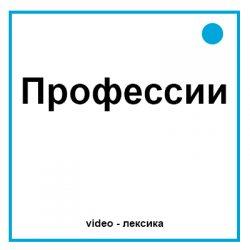 Профессии на английском видео