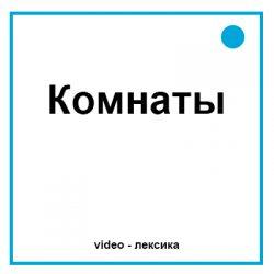 комнаты на английском видео