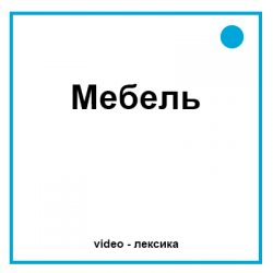 мебель на английском видео