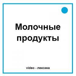 молочные продукты на английском видео