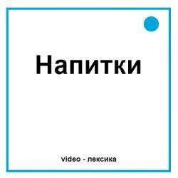 напитки на английском видео