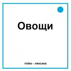 овощи на английском видео