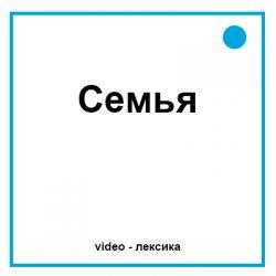 семья на английском видео
