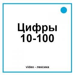 цифры 10-100 на английском