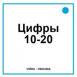 цифры 10-20 на английском