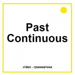 Past continuous video