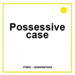Possessive case video