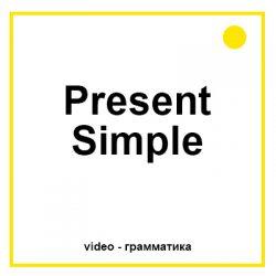 Present Simple video