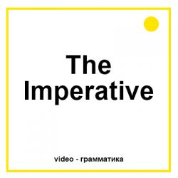 The imperative video