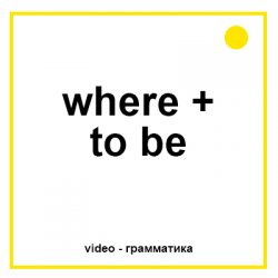 where+to be video