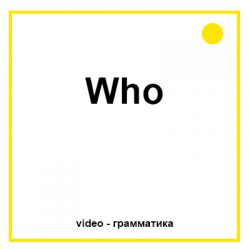 who video